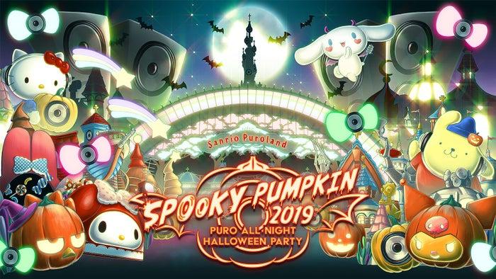 SPOOKY PUMPKIN 2019 ~PURO ALL NIGHT HALLOWEEN PARTY~ (C)1976,2009 SANRIO CO.,LTD.(C)1976,1990,1993,1996,2001,2005,2019 SANRIO CO.,LTD.