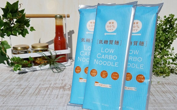 糖質50%OFF 低糖質麺(提供画像)