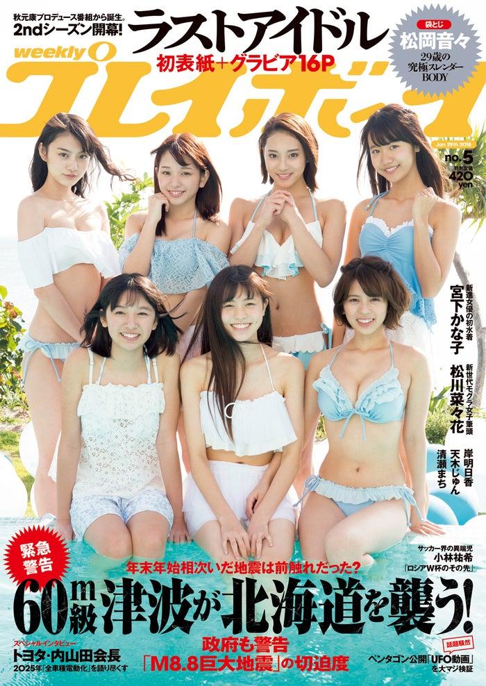 「週刊プレイボーイ」5号 表紙:ラストアイドル(C)細居幸次郎/週刊プレイボーイ