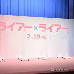 映画『ライアー×ライアー』完成報告イベントより(C)モデルプレス