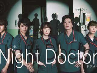 波瑠、月9初出演で初主演 田中圭・King & Prince岸優太らも出演決定<ナイト・ドクター>