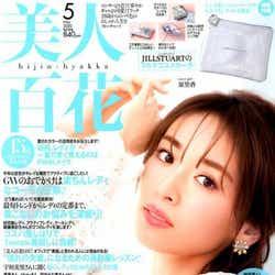 泉里香「美人百花」2020年5月号(C)Fujisan Magazine Service Co., Ltd. All Rights Reserved.