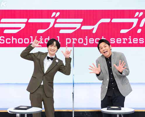 キスマイ宮田俊哉、ラブライブ!特番の司会決定 テレビ初シリーズ4作品のキャスト集結