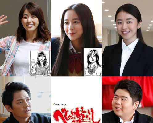 間宮祥太朗主演「べしゃり暮らし」堀田真由ら若手キャスト出演決定