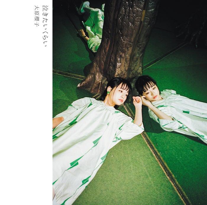大原櫻子「泣きたいくらい」(2018年4月25日発売)初回盤A(提供写真)