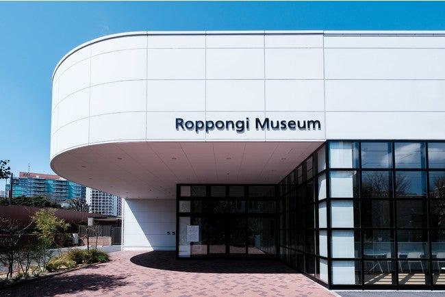 六本木ミュージアム(提供画像)