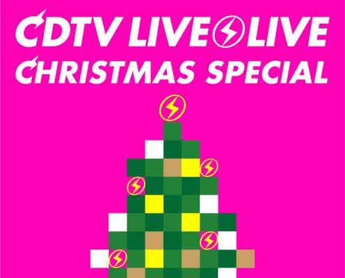 「CDTVライブ!ライブ!」クリスマススペシャル、全歌唱曲発表
