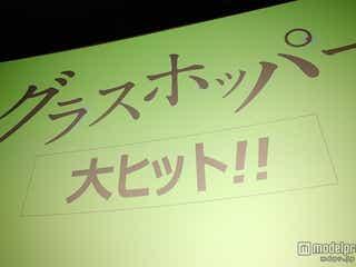 生田斗真、ファンの突然の号泣に驚き「いきなり泣いている」