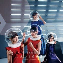 乃木坂46「しあわせの保護色」(3月25日発売)初回仕様限定盤 Type-B (提供画像)