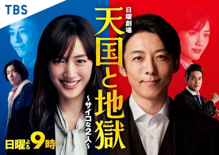 綾瀬はるか&高橋一生「天国と地獄~サイコな2人~」(C)TBS