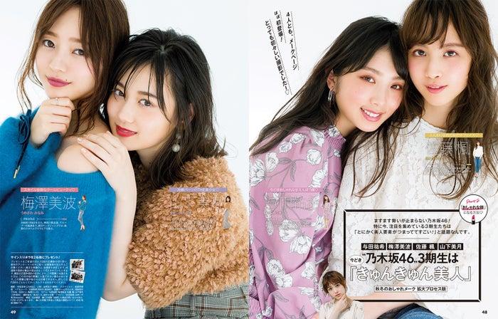 (左から)「CanCam」12月号に登場した梅澤美波、山下美月、与田祐希、佐藤楓/画像提供:小学館