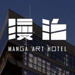 マンガ アート ホテル トーキョー/画像提供:dot