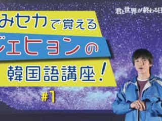 キム・ジェヒョンが韓国語をレクチャー「きみセカで覚える韓国語講座」スタート!