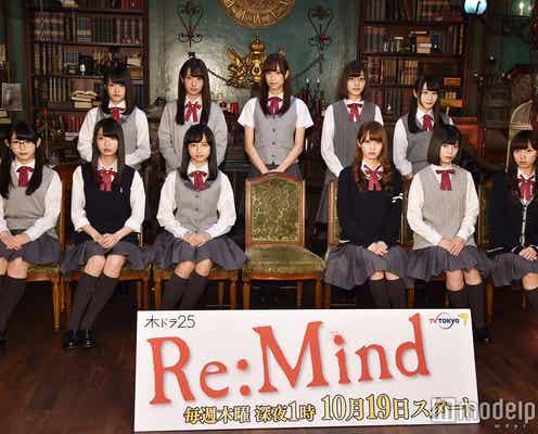 けやき坂46メンバーだけで初会見 主演ドラマ「Re:Mind」に11人が意気込み<会見一問一答全文>