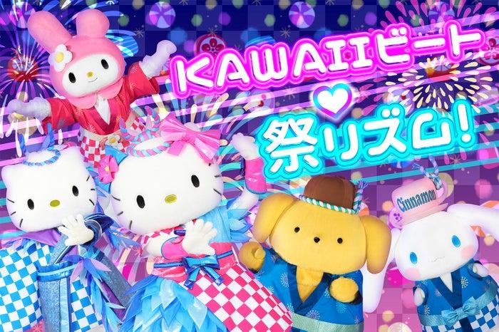 KAWAIIビート 祭リズム!(C)2018 SANRIO CO., LTD.