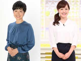 有働由美子アナ&水卜麻美アナ、初タッグで軽妙ホンネトーク