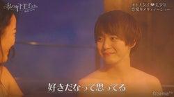 人気俳優・小越勇輝の恋愛リアリティーショーに進展 意中の年上女性と混浴で告白<私の年下王子さま Winter Lovers>
