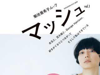 菊池亜希子、宮崎あおいと対談 新作ムックで編集長に初挑戦