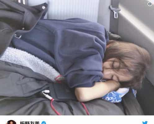 板野友美、寝顔を隠し撮りされる 天使級の可愛さに絶賛の声