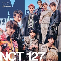 NCT 127「メンノン」で日本男性ファッション誌初表紙 ユウタ「うれしいです!」