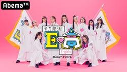 E-girls/「全力部活!E高」(C)AbemaTV