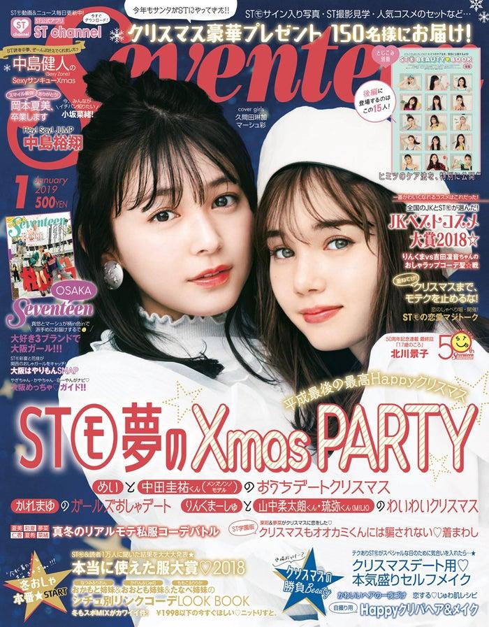 「Seventeen」1月号(2018年12月1日発売、集英社)表紙:(左から)久間田琳加、マーシュ彩(C)Seventeen2019年1月号/集英社