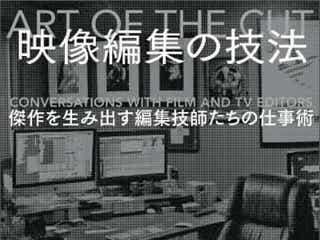 『マッドマックス』など傑作を生み出す編集技師たちの仕事術 インタビュー集が発売