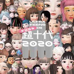 「超十代2020デジタル」ビジュアル(提供画像)