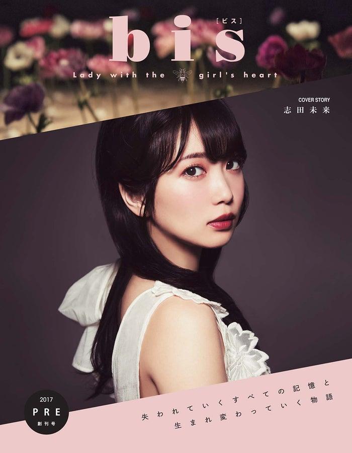 「bis」プレ創刊号(光文社、2017年5月25日発売)表紙:志田未来