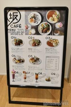 「坂 CAFE」/「乃木坂46 Artworks だいたいぜんぶ展」(C)モデルプレス