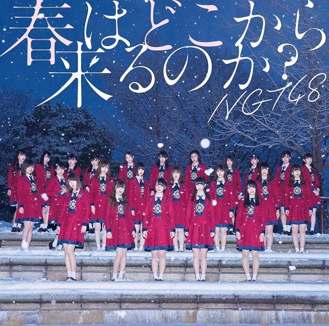 NGT48「春はどこから来るのか?」CD盤(4月11日発売)/提供写真