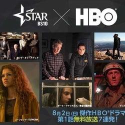 【無料で見れる!】海外ドラマ選りすぐりの7作品、第1話を8月2日(日)に一挙放送!