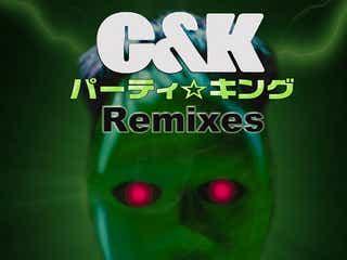 全国の大人気DJ達が、C&Kシングル曲のRemixを手掛けた、『パーティ☆キング Remixes』をリリース