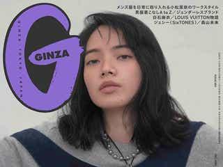 小松菜奈、メンズ服で圧巻オーラ「GINZA」表紙に登場