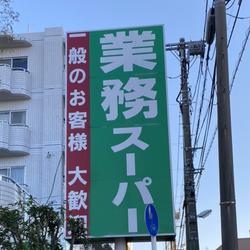 買わないなんて損!【業スー】の大人気グルメって知ってる?!