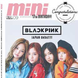 「mini」9月号(宝島社、2017年8月1日発売)(画像提供:avex)