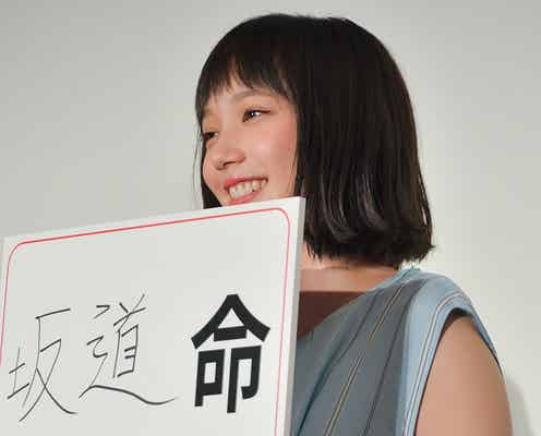 """本田翼""""坂道グループ愛""""語る<鋼の錬金術師>"""