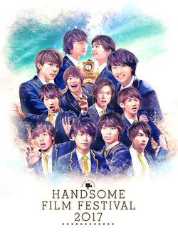 「HANDSOME FILM FESTIVAL2017」メインビジュアル(提供写真)