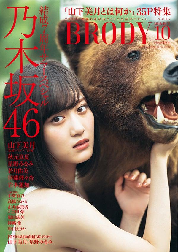 「BRODY」10月号(8月23日発売、白夜書房)表紙:山下美月(提供写真)