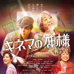 沢田研二、菅田将暉W主演映画「キネマの神様」の公開日が決定! 重要な本編シーンも解禁に