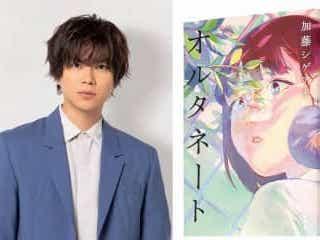 加藤シゲアキ『オルタネート』が第42回 吉川英治文学新人賞にノミネート!