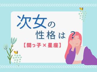次女はムードメーカー?【次女×星座】の性格診断!