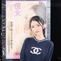 歌舞伎町No.1キャバ嬢・一条響、月100万の美容代内訳・最近買った一番高いものも明かす<インタビュー後編>