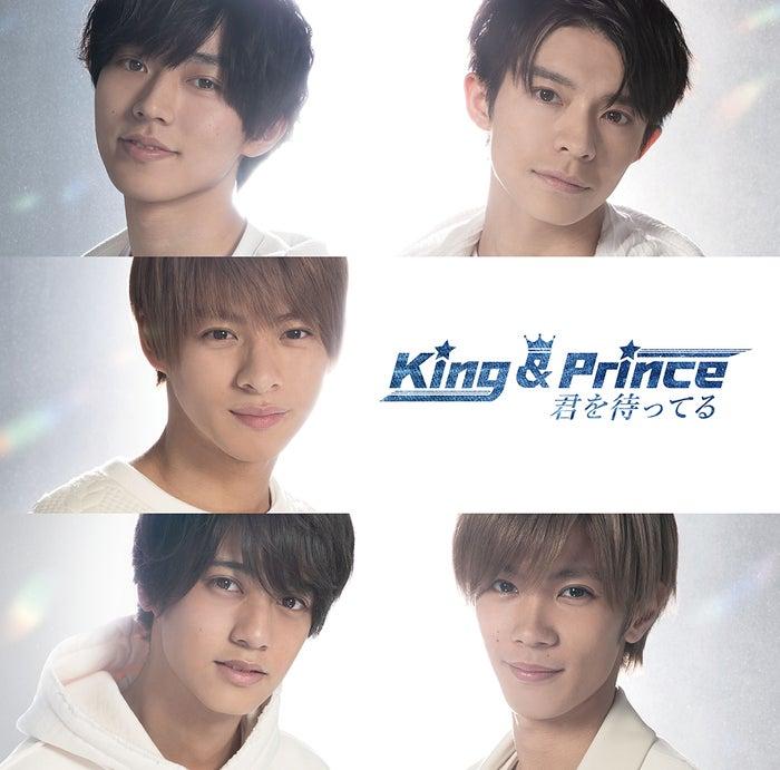 King & Princeの3rdシングル「君を待ってる」(4月3日発売)通常盤(提供写真)