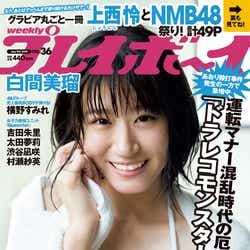 「週刊プレイボーイ」36号 表紙:上西怜(C)佐藤佑一/週刊プレイボーイ