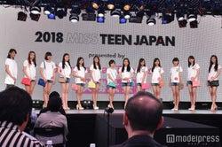 「2018ミス・ティーン・ジャパン」ファイナリスト (C)モデルプレス