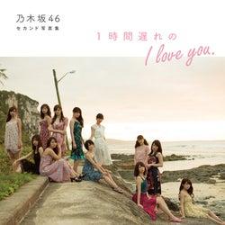 乃木坂46セカンド写真集、8度目の重版決定<1時間遅れのI love you.>