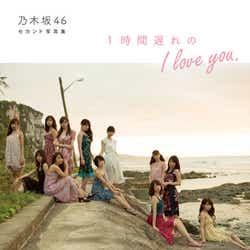 モデルプレス - 乃木坂46セカンド写真集、8度目の重版決定<1時間遅れのI love you.>