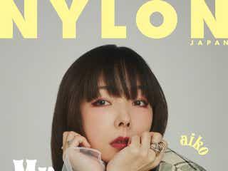 aiko、意外なドリームリストとは?「NYLON JAPAN」表紙に登場