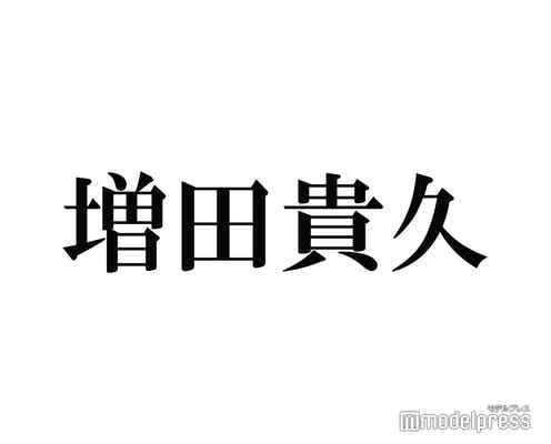 """NEWS増田貴久、有言実行""""奇跡""""起こす「惚れた」「かっこよすぎ」と反響"""